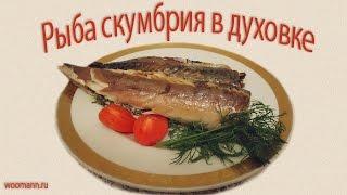 Рыба в фольге в духовке скумбрия запеченная очень легкий рецепт