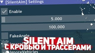 SILENT AIM РИСУЕТ КРОВЬ И ТРАССЕРА samp aim 0.3.7