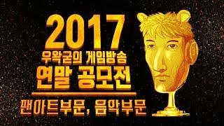 2017 우왁굳 게임방송 연말공모전 1부 (팬아트부문, 음악부문)