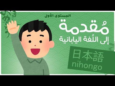 دورة تعلم اللغة اليابانية - المستوى الأول