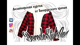 "Дизайнерская куртка ""Lumber Jacket""  (Made in Belarus)"