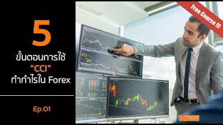 """ EP .07 : 5 Step การใช้ CCI ทำกำไรในตลาด Forex """