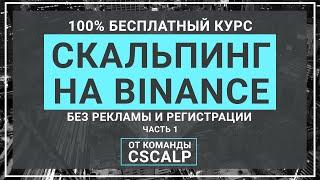 Скальпинг на Binance. Бесплатный курс от CScalp часть 1.