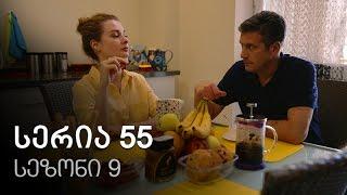 ჩემი ცოლის დაქალები - სერია 55 (სეზონი 9)