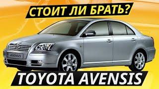 Б/У Toyota Avensis за 500к рублей?