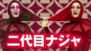 ナジャ・グランディーバ 浅越ゴエ.