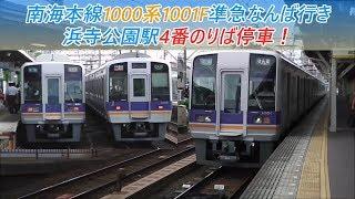 南海本線1000系1001F準急なんば行き 浜寺公園駅4番のりば停車!