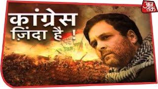 क्या Rajasthan, Madhya Pradesh और Chattisgarh में BJP के हाथ से फिसलने वाली है सत्ता ?