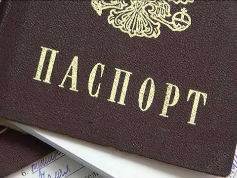 Обмен и получение паспортов