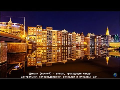 Амстердам - столица Нидерландов