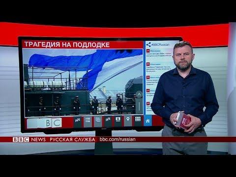 Что говорят на Западе о гостайне подлодки | ТВ-новости