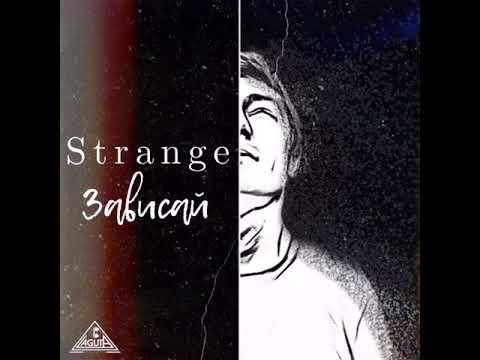 Strange - Зависай