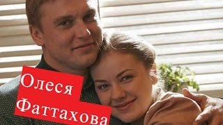 Фаттахова Олеся. Биография. О личной жизни