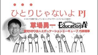 「ICT教育支援で、貧困の連鎖を断ち切る」〜NPOエデュケーションエーキューブ代表理事 草場勇一さん  #ひとりじゃないよPJ