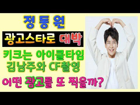 정동원 광고 스타로 대박 키크는 아이클타임 김남주와CF촬영 어떤 광고를 또찍을까?