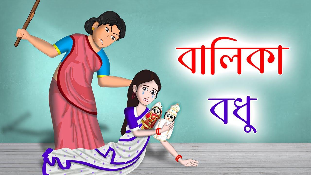 বালিকা বধু | Balika Bodhu | Bangla Cartoon Thakurmar Jhuli Moral Story | ধাঁধা Point