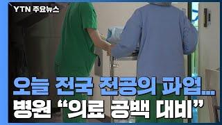 """오늘 전국 전공의 파업...병원 """"의료 공백 …"""