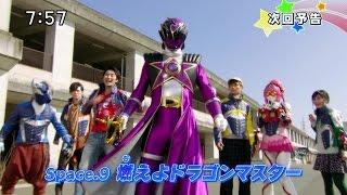 宇宙戦隊キュウレンジャー Space.9 予告 Uchu Sentai Kyuranger Ep9 Preview マーダッコ 検索動画 2