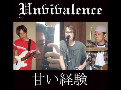unvivalence_甘い経験