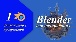 Урок 1. Знакомство с программой Blender, интерфейс