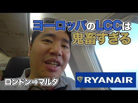 ライアンエアー搭乗レビューロンドン・ルートン空港からマルタ島へ