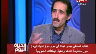 بالفيديو..مجدي الجلاد يعلن موعد بث برنامجه على الحياة 2