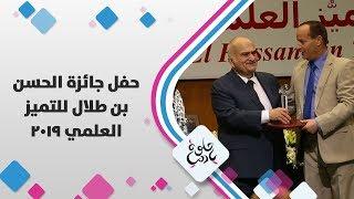 حفل جائزة الحسن بن طلال للتميز العلمي 2019