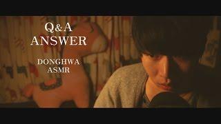 [3D ASMR,한국어]Q&A ! 질문과 답변!/Whispering/Ugly Donghwa asmr
