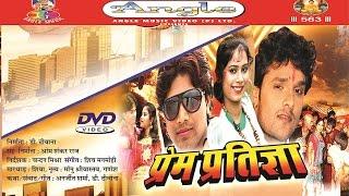 Prem Pratigya part 1   Deepak Deewana   Pooja Kaushik    Maithili  Film   Angle Music
