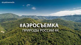 Природа России 4К аэросъемка и макросъемка | Zyablowmedia