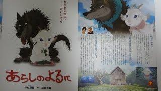 あらしのよるに A 2005 映画チラシ 2005年12月10日公開 【映画鑑賞&グ...