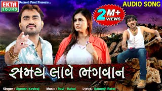 Samay Lave Bhagvan || Jignesh Kaviraj || Full Audio Song || Ekta Sound