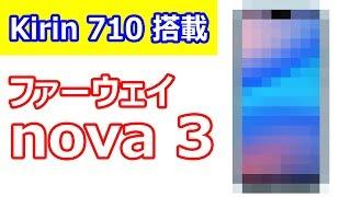 ファーウェイ P20 liteは絶対に買うな! 新開発 Kirin 710 搭載の nova 3 発表予定 気になる価格やスペックは? thumbnail