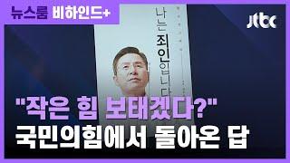 """[비하인드+] 황교안 """"작은 힘 보태야&quo…"""