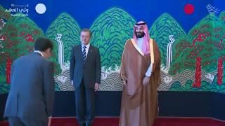 محمد بن سلمان يدشن أضخم استثمار سعودي في كوريا الجنوبية