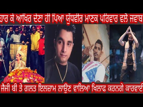 Yudhveer Manak Answers Accusations Made Against Jazzy B