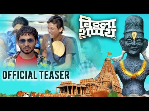 Vitthala Shappath Official Teaser | Upcoming Marathi Movie 2017 | Releasing On 15th September 2017