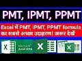 PMT IPMT PPMT excel best example must watch