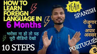How to learn foreign language in 6th months//६ महीने इसमें सीखना विदेशी भाषा