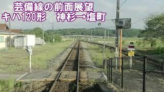芸備線上り 普通 キハ120形 神杉→塩町【JR福塩線の前面展望】JR西日本 ローカル線 気動車