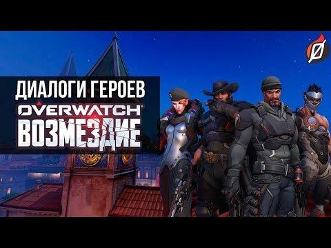 ВОЗМЕЗДИЕ: диалоги героев Blackwatch на русском (Архивы Overwatch)
