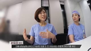 Специалисты по увеличению груди в клинике Вонджин. Эпизод 4. Импланта под мышцу или над мышцей?