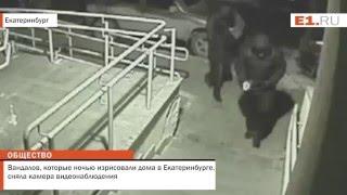 Вандалов, которые ночью изрисовали дома в Екатеринбурге, сняла камера видеонаблюдения(, 2016-03-14T08:23:25.000Z)