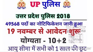 UP police -2018(2) || new vacancy full update || UPP-2018
