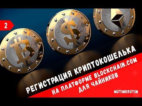 Зарегестрировать биткоин прога для сбора биткоинов