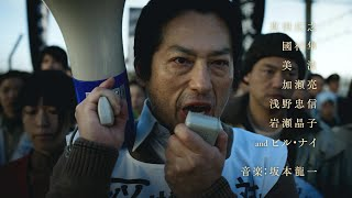 真田広之、ジョニー・デップ製作映画で水俣病を命がけで訴える 加瀬亮&浅野忠信ら実力派俳優と共演 映画『MINAMATAーミナマター』予告映像