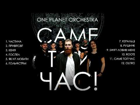 One Planet Orchestra - Outro (Audio)