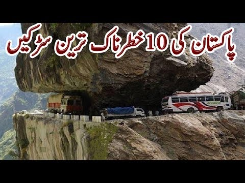 Dangerous Dare Devil Roads of Pakistan | پاکستان کی ۱۰ خطرناک ترین روڈز
