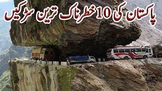 Dangerous Dare Devil Roads of Pakistan   پاکستان کی ۱۰ خطرناک ترین روڈز