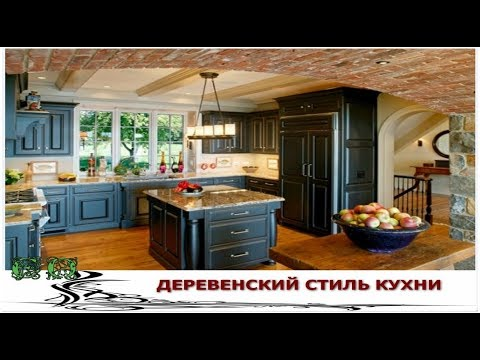 Кухня в деревенском стиле во всей своей красе